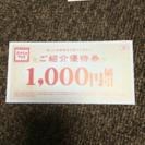 スタジオマリオ 1000円引優待券
