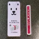 新品 ソフトバンクランチボックスとdocomoお箸セット