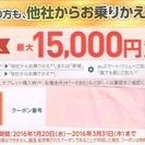 auスマホ15000円、ガラケー5000円キャッシュバック(投げ売り!)