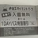 渋川スカイランドパーク 入園無料券3枚