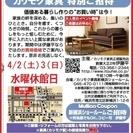 ★4/2(土)3(日)カリモク家具新横浜ショールーム『ご招待会』