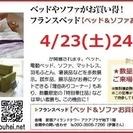 ★4/23(土)24(日)新宿アイランド『ベッド&ソファお買得セール』