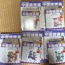 再値下げ!NHKラジオ 中国語講座 テキストとCD 2001年1...