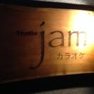 こんなところにこんなカラオケスタジオjamが・・・有りました。