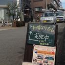 大好評!0円リフォーム実施中!【無料】
