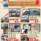【無料】0円リフォーム − 神奈川県