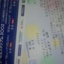 3月29日日本代表VSシリア代表 埼玉スタジアムペアチケット