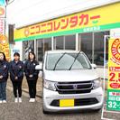 ニコニコレンタカー長崎空港店