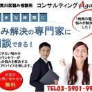 東京 荒川区 専門 カウンセラー 悩み相談所 |コンサルティング...