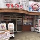 【急募】すし宅配専門店のデリバリー、キッチン 駅から徒歩1分