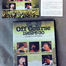 Off Course 1982・6・30 Concert in ...