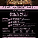 Game Symphony Japan 16th Concert