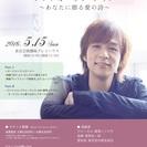 藤澤ノリマサ with 東京室内管弦楽団 シンフォニック・ライブ~...