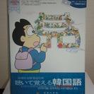 韓国語教材