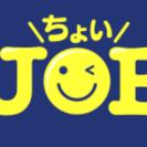 広島で最安値の便利屋ならちょいJOB!!
