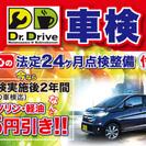 札幌市の車検はおまかせください!【栗林石油株式会社 Dr.Driv...