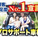 仙台市青葉区の車検ならお任せください!【☆プロサポート車検☆ 仙...