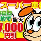 福島田村市の車検ならお任せください!【◆スーパー車検◆福島田村船引...