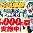 千葉県松戸市本郷の車検ならお任せください!【ドクタードライブ車検 ...