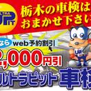 栃木市の車検ならお任せください!【ウルトラピット車検◇栃木…