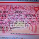 4月2日、3日お花見恋活パーティー開催