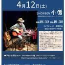 4月12日(火)山木康世(元ふきのとう)新発田ライブ!