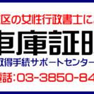 足立区の車庫証明代行/足立区内車庫証明・・・10,500円(実費...