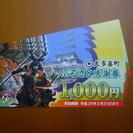 千葉県夷隅郡大多喜町ふるさと感謝券4000円分