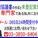 足立区:遺産分割協議書作成・相続建物登記・相続未登記家屋・建物表...
