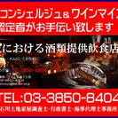 東京都: 深酒届【都内最安値75,000税別~】深夜酒類提供飲食...