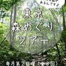 東京森めぐりツアーvol.1~北の丸公園