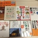 家造りに関する書籍8冊セット
