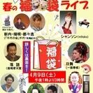 チャリティー「春の福袋ライブ」40名様限定入場無料(早い者勝ち!)