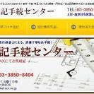 建物表題登記(建物表示登記)手続センター(新築による建物表題登記...