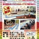 第1回鉄道模型運転会inイオンモール宮崎