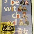 新品未使用品DVD 奥さまは魔女 4th season3