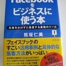 Facebookをビジネスに使う本 お金をかけずに集客する最強のツール