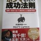 ホンマもんの成功法則 世界一気さくなバリ島日本人大富豪の教え