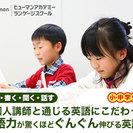 子ども英語塾・ヒューマンアカデミーランゲージスクール自由が丘駅前教室