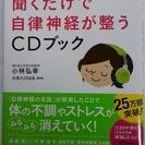 聞くだけで自律神経が整うCDブック(ソフトカバー)・・・・・・・・...