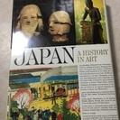 貴重  美と日本人の歴史  ケース付
