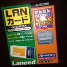 102)希少LANカード新品