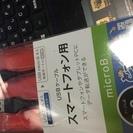 USB2.0 TYPE-A/microB 間違えて買ってしまたので...