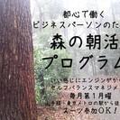 都心で働くビジネスパーソンのための森の朝活プログラム