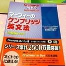 英語の教科書(2冊)