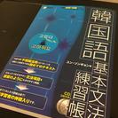 韓国語 練習帳