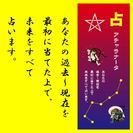 【占い】過去〜現在を最初に当てた上で、未来をすべて占います。 - 大阪市