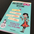 韓国語 便利帳