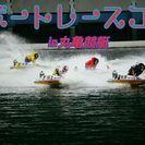 5月8(日)ボートレースコンin丸亀競艇