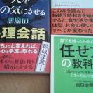 ③のみ 啓発本 100円